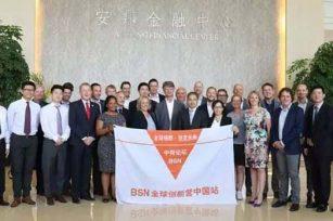 2016全球创新营   企业篇报道Ⅰ:【安邦】中国金融经济全球化典范