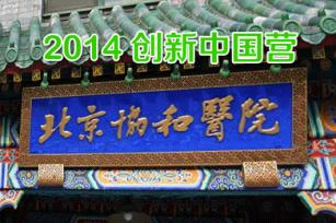 2014全球创新营 | 协和医院