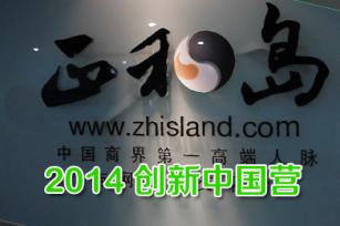 2014全球创新营 | 正和岛