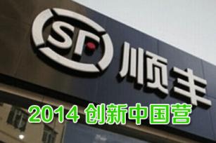 2014全球创新营 | 顺丰优选