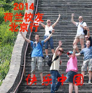 2014全球创新营 荷高管校友访华