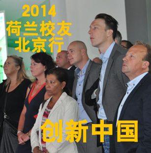 2014全球创新营 荷高管校友访京