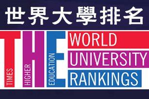 精彩荷兰 | 世界大学排名新鲜出炉:荷兰大学排名逆天