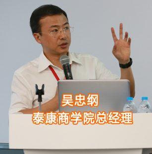 2017全球创新营 参访泰康