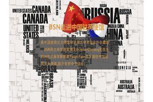 短讯 | BSN走进中国驻荷使馆 助力中资企业荷兰掘金