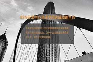 BSN荷兰商学院与天津股权交易所达成战略合作