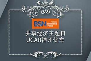 创新营   共享经济主题日UCAR