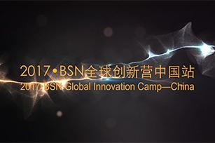 BSN2017全球创新营视频合集