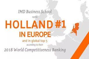 荷兰国家竞争力荣膺欧洲第一、全球第四!