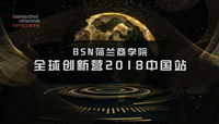 2018BSN全球创新营中国站闭营仪式