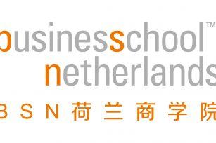 BSN荷兰商学院30年发展历程