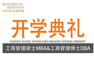 BSN荷兰商学院2019首场MBA/DBA开学典礼举行