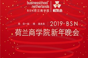 回顾2018 · 展望2019 | BSN荷兰商学院2019新年晚会圆满落幕