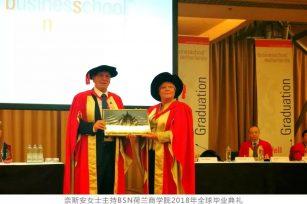 "BSN荷兰商学院全球校董会主席奈斯安将作为""大会领袖""来华出席首届全球高端制造业大会"