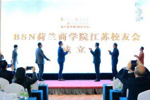 BSN江苏校友会成立,以知识创新推动区域经济高质量发展