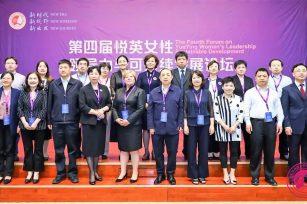 BSN全球校董会主席奈斯安:中国女性领导力正在加速提升