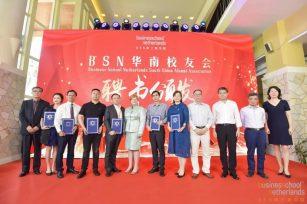 荣誉见证 | BSN荷兰商学院深圳中心、BSN华南校友会成立