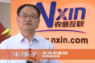 BSN全球创新营大北农 采访宋维平