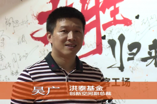 BSN全球创新营洪泰 采访吴广