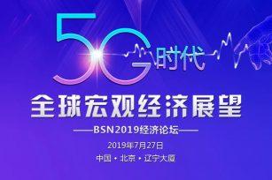 5G时代,全球宏观经济展望——BSN2019经济论坛将于7月举办