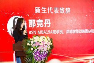 """中国独角兽企业""""涂鸦智能""""战略副总裁那竞丹女士入学BSN并在开学典礼致辞"""