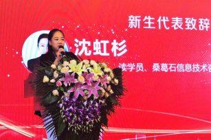 """中国金融风控领军企业""""桑葛石""""创始人沈虹杉女士入学BSN并在开学典礼致辞"""