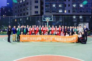 BSN荷兰商学院MBA&DBA篮球友谊赛