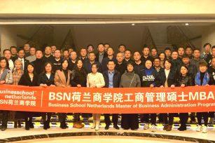 学习共筑芳华,携手共享博乐 | BSN MBA《运营管理》课程回顾
