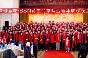 BSN荷兰商学院迎新年联欢晚会