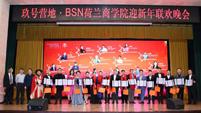 BSN颁奖盛典
