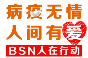 抗击疫情|BSN荷兰商学院硕博连读王璐同学爱心捐赠武汉1吨牛肉今日启程