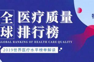 重磅 | 《柳叶刀》发布2019全球医疗质量排行,中国排名48,前三名竟然有它!(内附完整榜单)