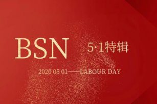BSN5·1特辑 | 劳动最光荣,致敬奋斗者,疫情中奋战在工作岗位的BSN人,你们辛苦了!