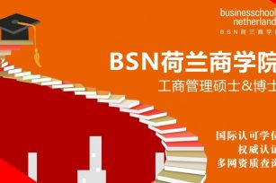 BSN人物|从无名小卒到世界500强高管,20年中他坚持了什么?
