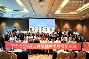 BSN博士课程丨企业家如何面对未来世界?