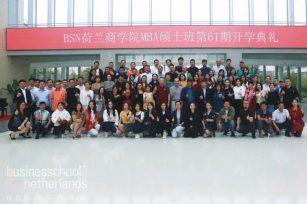 拥抱变化,启帆远航|BSN荷兰商学院MBA61期开学典礼盛大举行