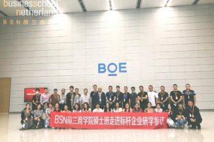 BSN行动学习,知行合一|MBA同学标杆企业参访京东方最前沿技术创新平台,领略世界显示巨头到物联网领先企业战略思维