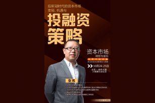 BSN10月博士课程预告|张伟教授:《后新冠时代的资本市场:变局、机遇与投融资策略》