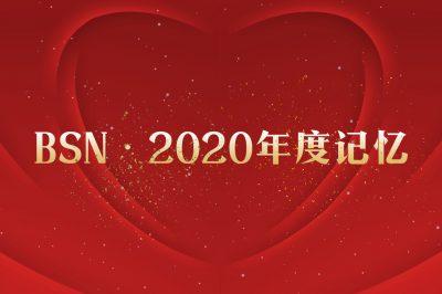 2020BSN年度记忆丨保持热爱,奔赴下一次山海。