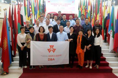 全球商业领导者EDBA博士项目全新启航——塑造数字时代企业家